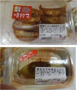 ★購入商品 餃子とナス 遠鉄ストア磐田店20150912 (7)