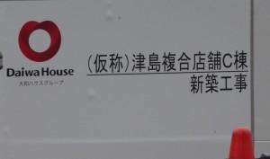 ◇C棟 ロイヤルホームセンター津島・アクロスプラザ20151009 (10)