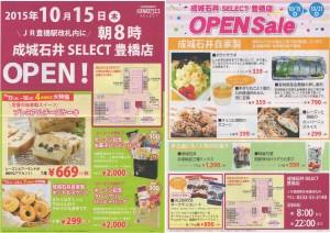 ■チラシ成城石井 SELECT 豊橋店