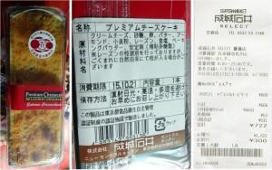 ★購入商品 プレミアムチーズケーキ 成城石井 SELECT 豊橋店20151017 (6)