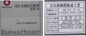 ◇D棟複合店舗ロイヤルホームセンター津島・アクロスプラザ20151009 (14)
