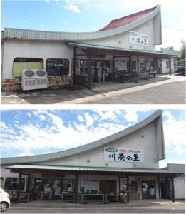 ●川湊の里20150926 (5)