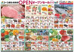 □チラシ-2 コープぎふ長良店20151128 (6)