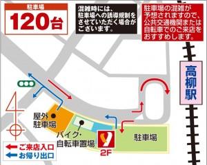 ヤオコー柏高柳駅前店 地図-2