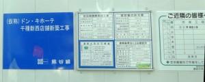 ◆ドン・キホーテ千種西店20151024 (1)