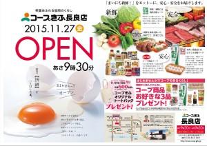 □チラシ-1 コープぎふ長良店20151128 (6)