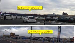 ★フレスポとロイヤルホームセンター津島20151128 (12)
