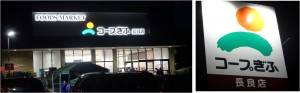 ●コープぎふ長良店20151128 (2)