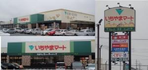 ●20101009いちやまマートイッツモア 徳行店