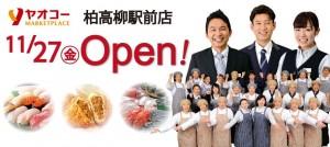 ヤオコー柏高柳駅前店 オープンロゴ