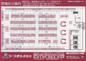 □パンフ-1 コープぎふ長良店20151128 (61)