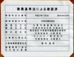 工事看板ラ・ムー小牧店20151205 (9)