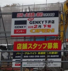 ◆ゲンキー下沢店20151205 (8)