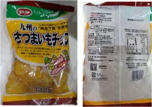 ★コープさつもいもチップ購入商品 コープぎふ長良店20151128 (40)