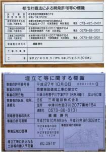 ◇看板スーパーセンターオークワ中津川店20151205 (10)