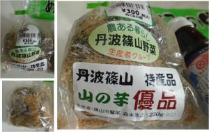 ★丹波篠山山の薯20151211めぐみの郷鈴鹿道伯店 (18)