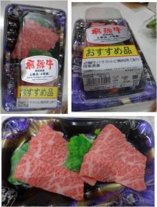 ★飛騨牛 三角バラ 購入商品 コープぎふ長良店20151128 (52)