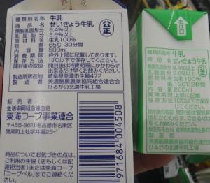 □購入商品 コープぎふ長良店20151128 (28)