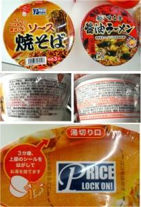 ★購入-220151211トライアル津藤方店 (14)