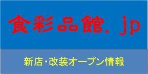 食彩品館.jp 新店改装オープン アイキャッチロゴ