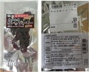 ★牛ほほ肉ビーフジャーキー三重産20151211めぐみの郷鈴鹿道伯店 (16)