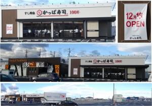◆スシローオープン 20151211トライアル津藤方店 (6)