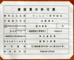 工事看板ラ・ムー小牧店20151205 (8)