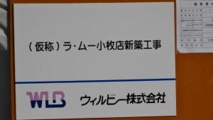 ◇工事看板ラ・ムー小牧店20151205 (11)
