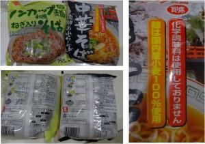 ★トーエー食品 ノンカップ麺 購入商品 コープぎふ長良店20151128 (86p