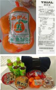 ★購入20151211トライアル津藤方店 (14)