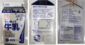 ★低温殺菌生協牛乳 購入商品 コープぎふ長良店20151128 (39)