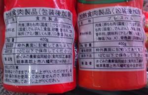 □購入商品 コープぎふ長良店20151128 (27)