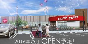 クックマート佐鳴湖店 パース