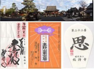 ◆補陀洛山 総持寺20151228 (4)