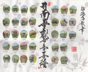 20110409散華完成 第三回配布