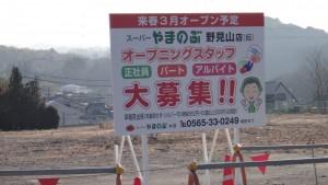 ■■20160104やまのぶ野見山店 (1)