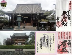 ●20120501総持寺 大先達第一巡目