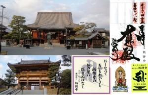 ●20100110補陀洛山 総持寺
