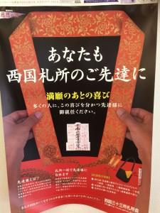 ◇ポスター先達 勝尾寺20151228