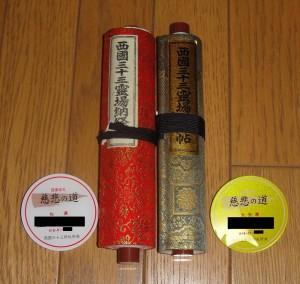 ◆20110326 (先達と大先達の名札と巻物)