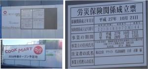 □看板 クックマート左鳴湖南店20160109 (3)