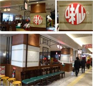 ●20151221味仙名古屋駅店 (13)