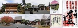 ●20101120  22補陀洛山 総持寺