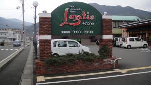 20100313Aコープ ランティス・建物002