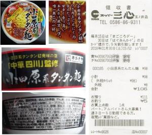 ★小田原担担麺すがきや20160130三心玉ノ井店 (3)