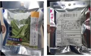★五魚福セロリマヨネーズ 20160123西宮名塩SA (23)