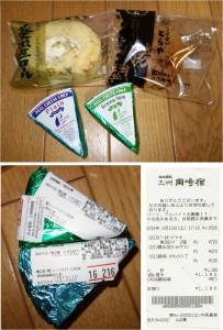 ★購入商品葵  三州岡崎宿 20160213ネオパーサ岡崎 (19)こざかいとらや
