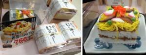 ■丹波のばら寿司20160123西宮名塩SA (10)