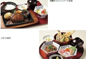 和食・御肉処 かごの屋 料理