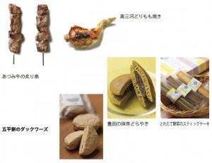 MIKAWA FOREST(ミカワフォレスト) 商品